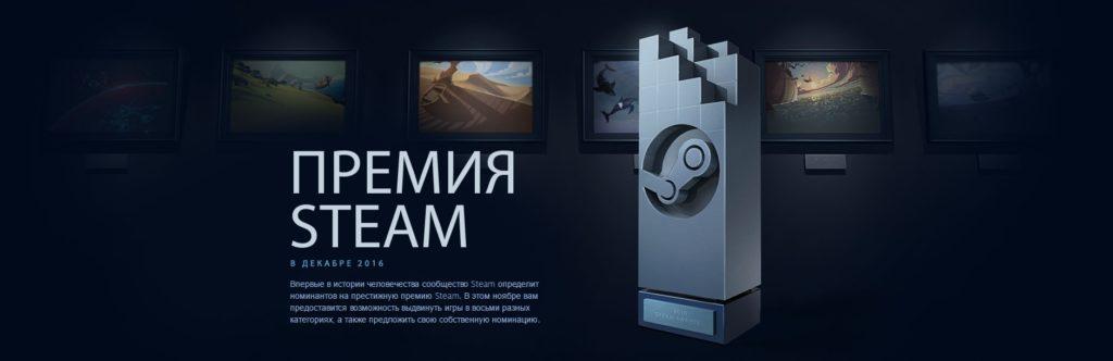 Премия Steam